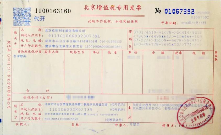 北京京铁列车服务有限公司