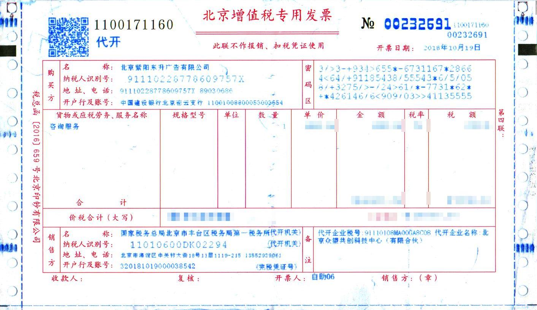 北京紫阳东升广告有限公司
