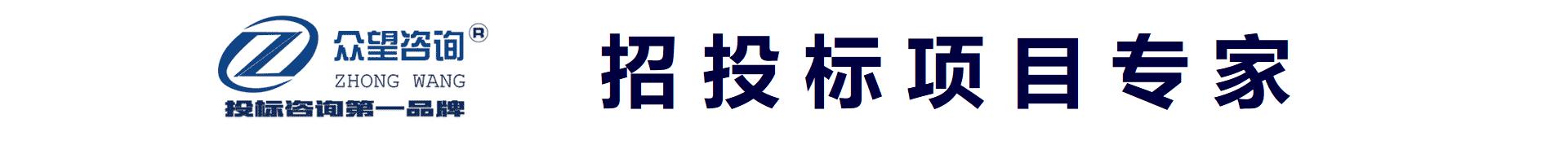 中国投标行业联盟| 让天下没有难中的标