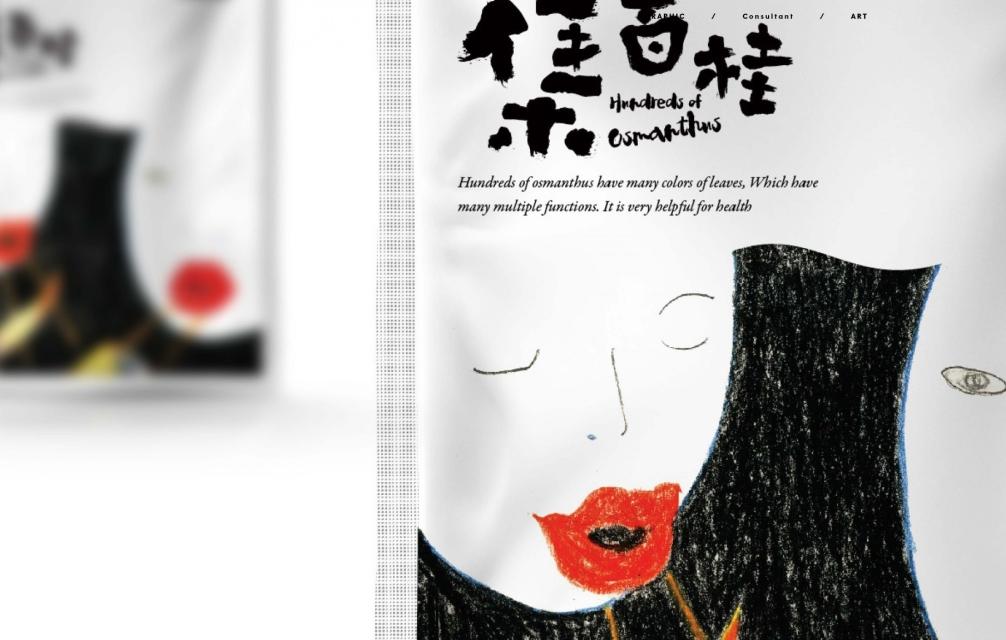 集百桂 / Package
