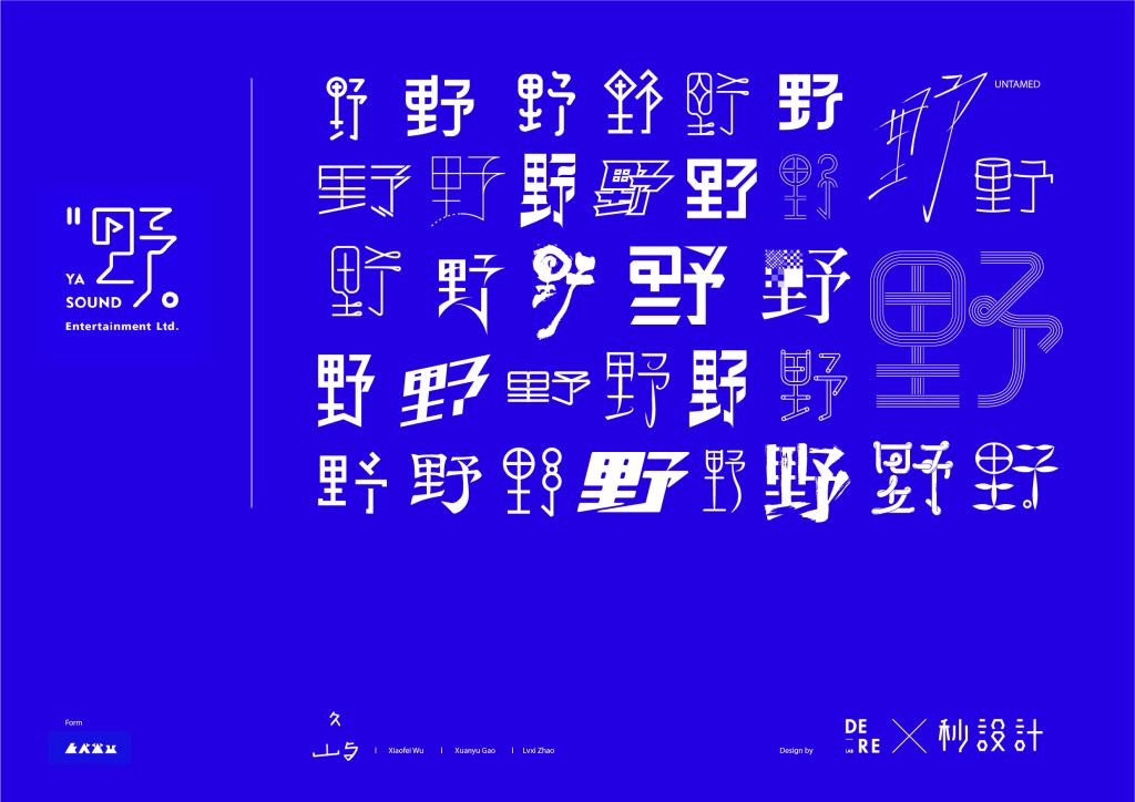 野 / Typography Design