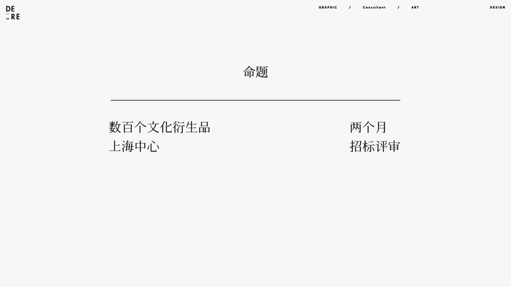 上海中心案例展示-转曲-02