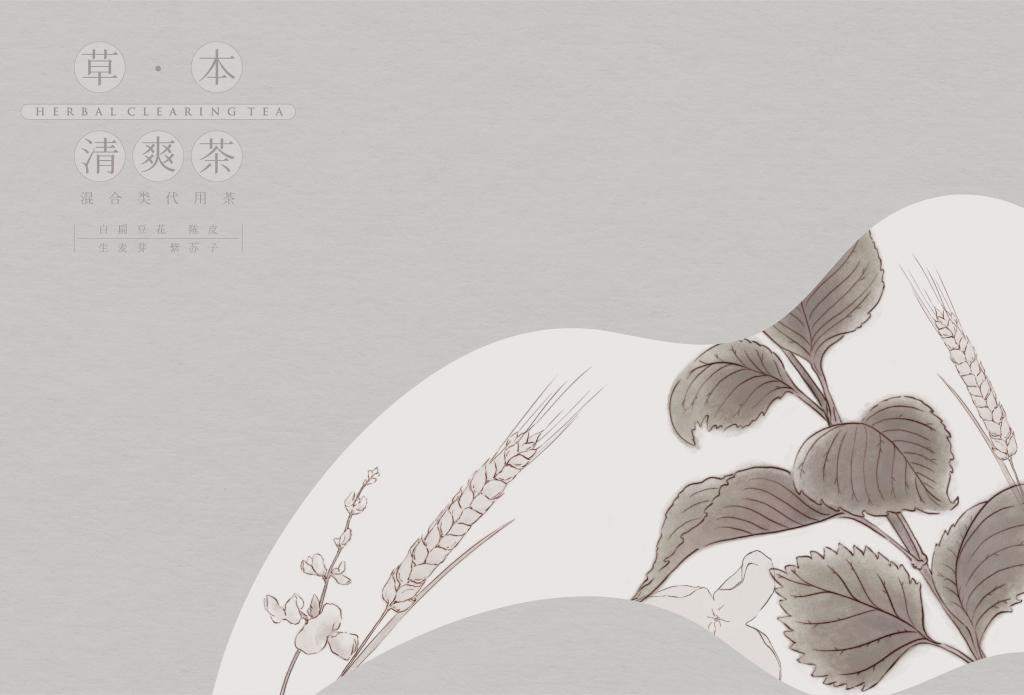 茶方案例展示-09