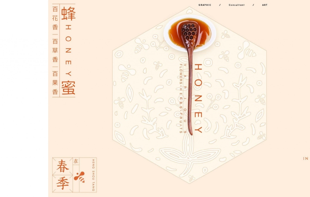 Derelab平面设计公司案例-蜂蜜