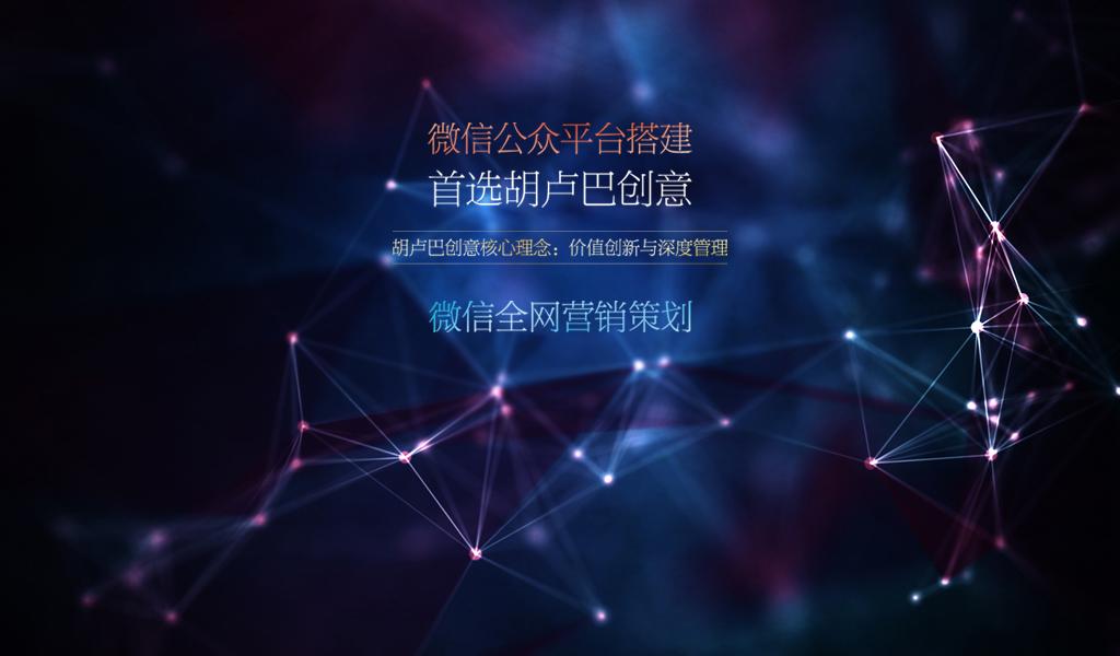 成都微信营销:首选胡卢巴创意