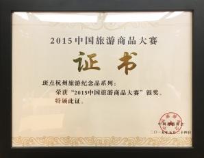 2015中国旅游商品大赛银奖