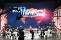 杭州电视台《我们圆桌会》