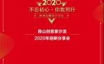 微信图片_20200110142139