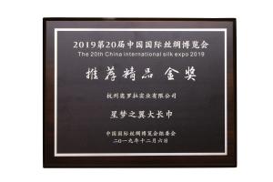 中国国际丝绸博览会推荐精品金奖——星梦之翼1