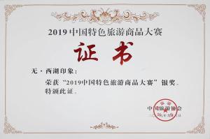 中国特色旅游商品大赛银奖——西湖印象