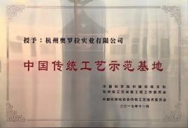 中国传统工艺示范基地