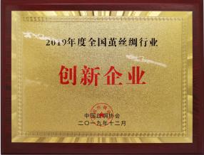 全国茧丝绸行业创新企业1