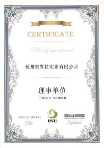 国际丝绸联盟理事单位
