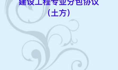 建设工程专业分包协议(土方)