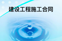 上海市建设工程施工合同(2004固定总价版)