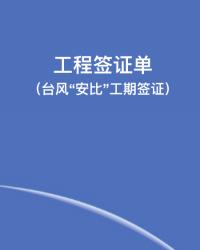 工期签证单(台风)