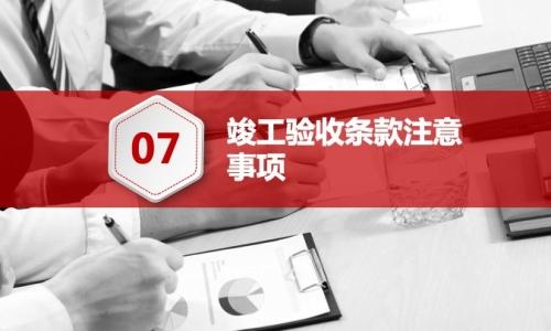 发包方如何与施工方签订施工合同(七)如何约定工程竣工验收条款?