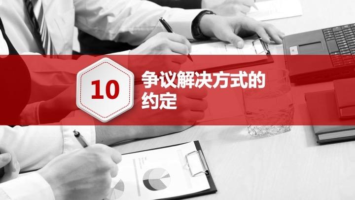 发包方如何与施工方签订施工合同(十)如何约定工程争议解决条款?