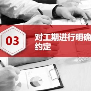 发包方如何与施工方签订施工合同(三)如何约定工程工期条款?