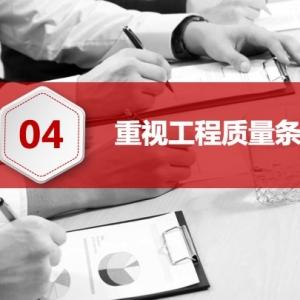 发包方如何与施工方签订施工合同(四)如何约定工程质量条款?