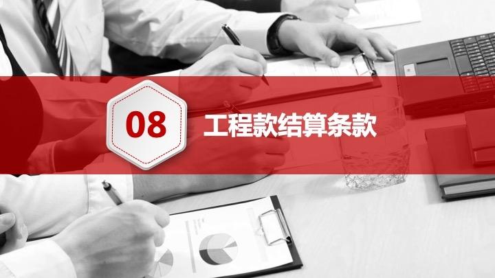 发包方如何与施工方签订施工合同(八)如何约定工程结算条款?