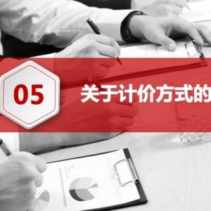 发包方如何与施工方签订施工合同(五)如何约定工程计价方式?