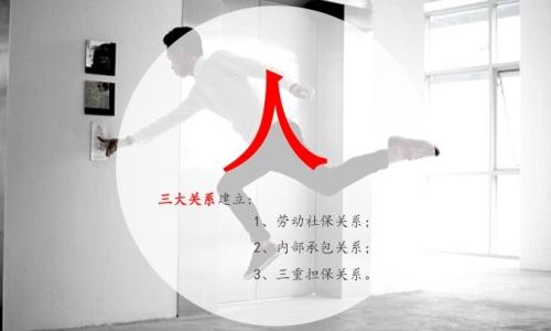 """内部承包经营(挂靠)风险之""""三大管理制度""""(三大担保体系) (五)"""