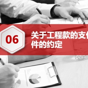 发包方如何与施工方签订施工合同(六)如何约定工程款的支付条件?