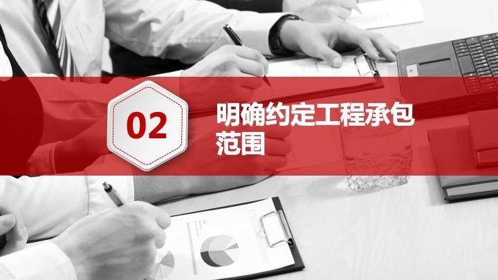 发包方如何与施工方签订施工合同(二)如何约定工程承包范围?