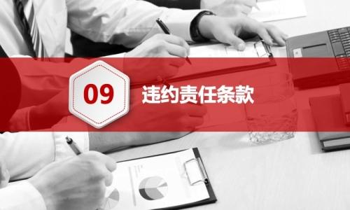 发包方如何与施工方签订施工合同(九)如何约定工程违约责任条款?