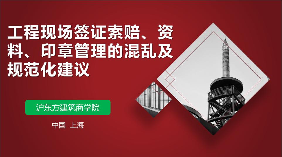 工程现场签证索赔、资料、印章管理的混乱及规范化建议