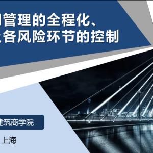 工程合同管理的全程化、集成化及各风险环节的控制
