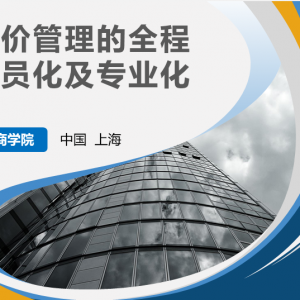 工程造价管理的全程化、全员化及专业化