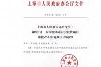 上海市优化营商环境施工许可指标政策文件汇编2019