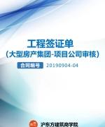 《工 程 签 证 单(大型房产集团-项目公司审核)》