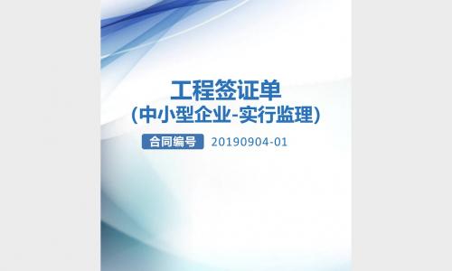 《工 程 签 证 单(中小型企业-实行监理)》