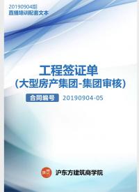 《工 程 签 证 单(大型房产集团-集团审核)》