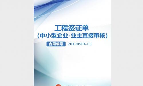 《工 程 签 证 单(中小型企业-业主直接审核)》