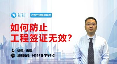 如何防止工程签证无效?