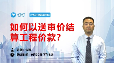 如何以送审价结算工程价款?