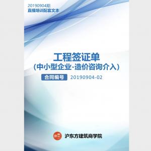 《工 程 签 证 单(中小型企业-造价咨询介入)》