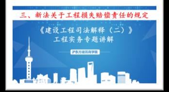 新《建设工程司法解释》(三)新法关于工程损失赔偿责任的规定