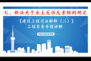 新《建设工程司法解释》(七)新法关于业主反诉反索赔的规定
