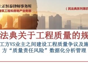 """第四讲新法下施工方VS业主之间建设工程 质量争议及施工方""""质量责任风险""""数据化分析管理"""