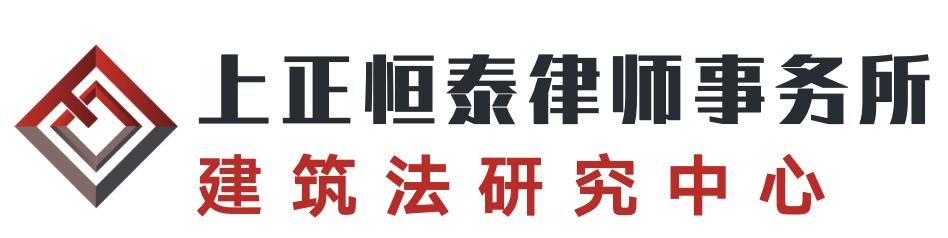 工程律师 | 工程款催收 | 工程全过程风险管控 | 沪东方建筑商学院