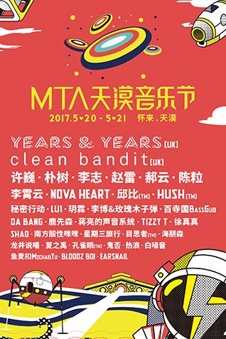 2017 MTA天漠音乐节