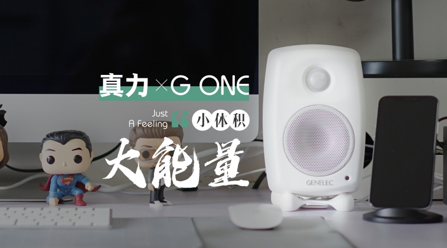 2018.10.17 真力G one-无水印