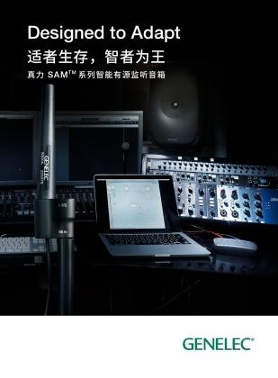 Genelec SAM Brochure 201908 封面