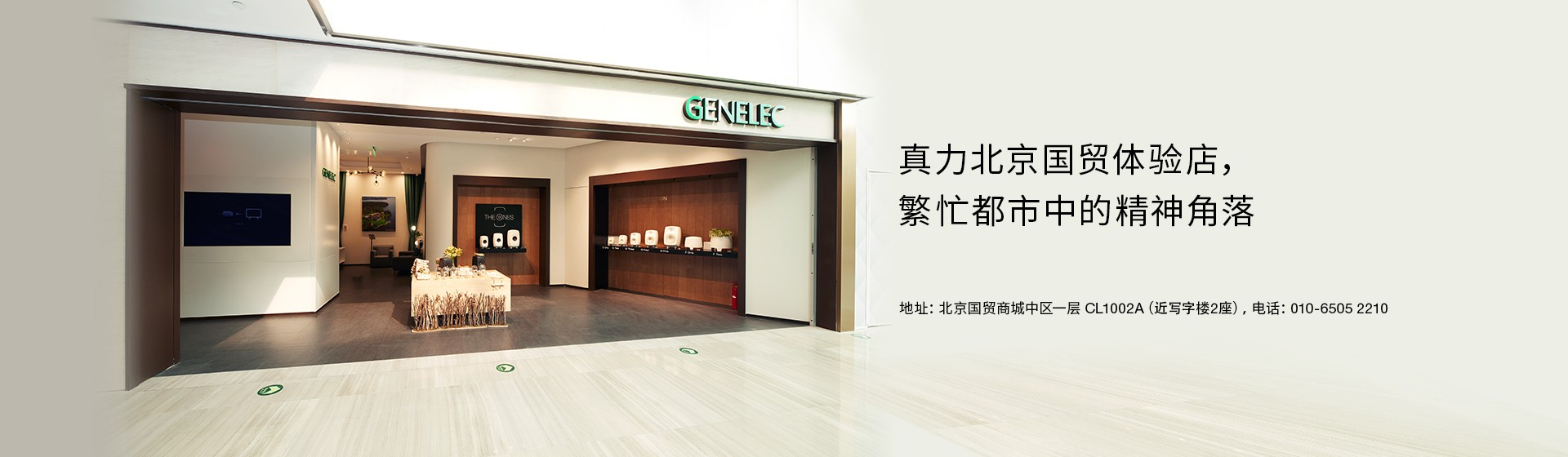 Genelec真力中文官方网站
