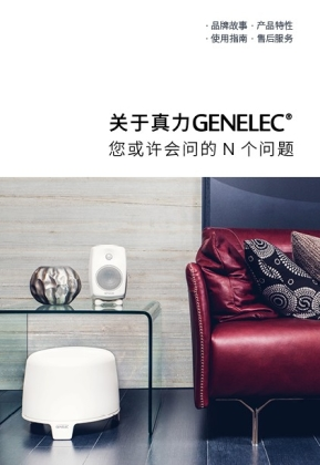 genelec_the_ones_brochure_2019_封面